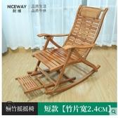 耐維竹椅折疊椅陽台家用休閒老人椅搖搖午睡室內靠椅躺椅逍遙涼椅 MKS雙12