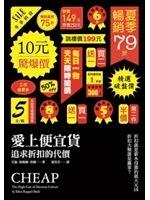 二手書《愛上便宜貨:追求折扣的代價Cheap: The High Cost of Discount Culture》 R2Y ISBN:9570836318