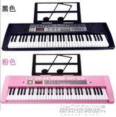電子琴 電子琴兒童男女孩成人初學者入門61鍵多功能智慧幼師家用通用鋼琴igo   傑克型男館