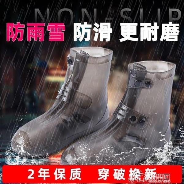 雨鞋套防水防滑加厚耐磨底硅膠防水鞋套男女兒童外出防護防雨腳套 好樂匯
