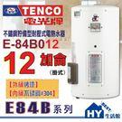 【TENCO電光牌】E-84B系列 E-84B012 貯備型耐壓式電能熱水器 12加侖【不含安裝、區域限制】