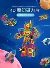 積木磁力片兒童磁性磁鐵吸鐵石玩具散片益智拼裝【古怪舍】