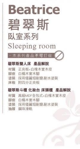 【南洋風休閒傢俱】臥室系列-碧翠斯6尺雙人床架 2016新款新色新登場(CM025-1)
