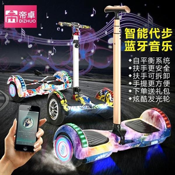 兩輪自平衡電動扭扭車智慧漂移體感思維代步車成人兒童雙輪平衡車【果果新品】