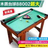 撞球桌 兒童台球桌大號室內家用標準成人寶寶美式桌球台男孩兒童親子玩具 亞斯藍