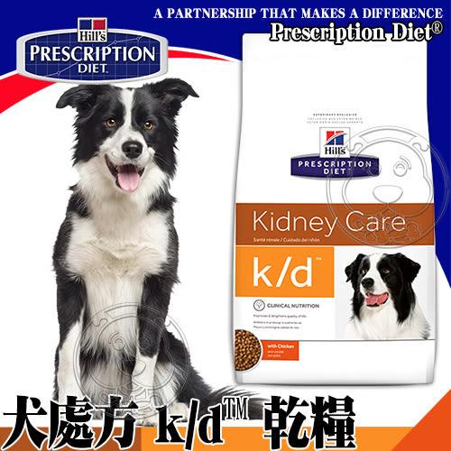 【培菓平價寵物網】美國Hills希爾思》犬處方 k/d™ 腎臟健康-8.5LB