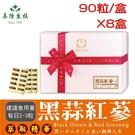 美陸生技 黑蒜紅蔘萃取精華膠囊(禮盒)【90粒/盒X8盒】AWBIO