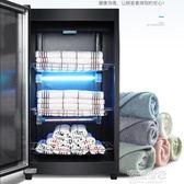 迷你毛巾消毒櫃家用美容院小型紫外線臭氧商用足浴理發店立式MBS『潮流世家』