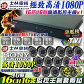 【台灣安防】監視器 士林電機 1080P 16路16聲主機DVR +16支1080P 8陣列槍型攝影機 AHD/TVI/類比/IPCAM