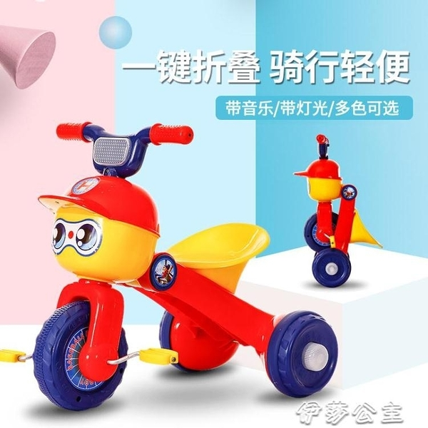 兒童腳踏車兒童三輪車腳踏車1-3-4歲寶寶單車折疊輕便嬰幼小孩腳蹬小號童車-完美