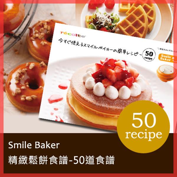 露營 鬆餅機【U0043-E】recolte 日本麗克特 Smile Baker 專用 精緻鬆餅食譜 收納專科