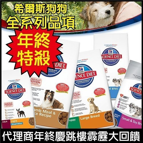 『寵喵樂旗艦店』希爾思《成犬優質健康配方(小顆粒)》15kg【1679HG】