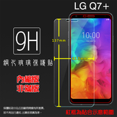 ☆LG Q7+ Q7 Plus LMQ610YB 鋼化玻璃保護貼 高透 9H 鋼貼 鋼化貼 玻璃膜 保護膜 手機膜 耐刮
