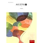 西方美學史(上)