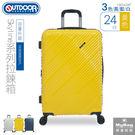 OUTDOOR 行李箱 Skyline系列 24吋 黃色  擴充拉鍊旅行箱  OD9089B24YL   MyBag得意時袋