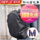 ✿mina百貨✿ M 防水背包罩 防塵罩...