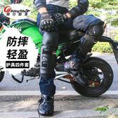 機車護具四件套防風防摔男騎車騎士護腿具 LQ3261『科炫3C』