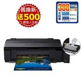 EPSON L1800 A3+連續供墨印表機 【送A3相片紙40入】