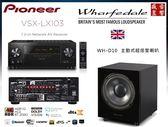 盛昱音響 #日本 PIONEER VSX-LX103 環繞擴大機+Wharfedale WH-D10 超低音 #有現貨