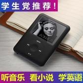 MP3mp4隨身聽學生版款小型便攜式聽歌網易云小巧女生P4p3 京都3C