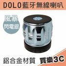 DOLO 風暴 STORM  鋁合金藍牙喇叭  閃電銀,強化氣動重低音,支援3.5mm音源孔輸出,高質感設計