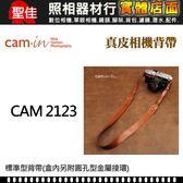 【聖佳】Cam-In CAM2123 真皮背帶系列 牛皮 相機背帶 相機肩帶 可調節 黃棕色