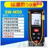 測距儀 深達威紅外線測距儀激光測距儀充電高精度電子尺量房儀手持測量儀 爾碩 雙11