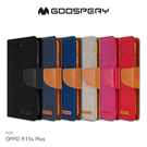 GOOSPERY OPPO R11s Plus CANVAS 網布皮套 磁扣 可插卡 側翻皮套 保護套 手機套 R11sP