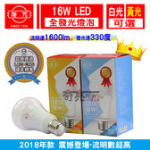 含稅特價【奇亮科技】2018年版 旭光 16W LED燈泡 球泡燈 白光/黃光可選 CNS認證 全電壓