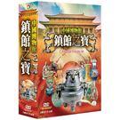 中國博物館鎮館之寶 DVD