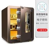 保險箱家用防盜全鋼 指紋保險櫃辦公密碼 小型隱形保管箱床頭入墻45cm qz5932