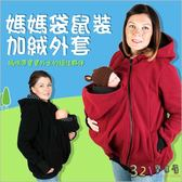 外套 保暖三合一多功能媽媽加絨袋鼠裝-321寶貝屋