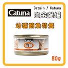 【力奇】Catsin / Catuna 白金 貓罐(幼貓特餐)80g-24元  可超取(C202B01)