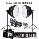【EC數位】 Godox 神牛 SK300II 雙棚燈套裝組  棚燈集光罩 八角柔光箱 燈架 人像攝影 商攝 食品攝影