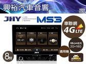 【JHY】MS3通用型8吋4G車聯網安卓多媒體主機*內建4G網+藍芽+導航+安卓系統+獨家Ai三聲控