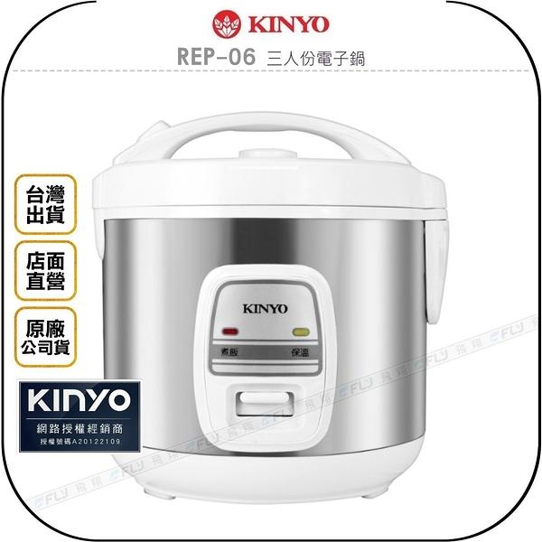 《飛翔無線3C》KINYO 耐嘉 REP-06 三人份電子鍋◉公司貨◉不鏽鋼 3人◉蒸煮◉保溫