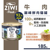 【SofyDOG】ZiwiPeak巔峰 92%鮮肉無穀貓主食罐-牛肉(185g)貓罐 罐頭