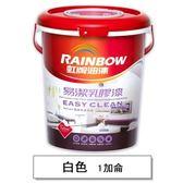 彩虹屋易潔乳膠漆 白色 1G