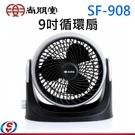 【信源】9吋【尚朋堂】空氣循環扇 SF-908