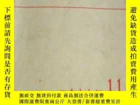 二手書博民逛書店罕見新華月報【1977-11期】Y175334