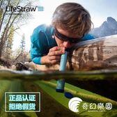 生命吸管戶外裝備隨身直飲凈水器戶外濾水吸管探險地震-奇幻樂園