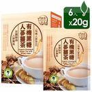 【謙善草本Qian Shan Herbs】有機黑糖人蔘薑茶(6包/盒)