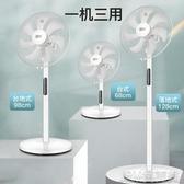 電風扇落地扇家用靜音台式工業遙控搖頭立式機械學生宿舍電扇 JRM簡而美YJT
