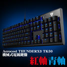[哈GAME族]免運費 可刷卡 Aerocool THUNDERX3 TK50 青軸/紅軸 機械式電競鍵盤 中文版 LED燈光
