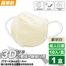 聚泰 聚隆 3D立體成人醫療口罩 (象牙白) 10入/盒 (台灣製 CNS14774) 專品藥局【2019610】