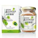 綠源寶~諾麗果粉150公克/罐...