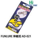 漁拓釣具 FUNLURE AD-021 (伸縮扣)