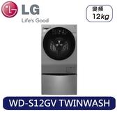 LG | 12+2KG 上下雙能洗 極窄版 (蒸洗脫烘) / TWINWASH WD-S12GV + WT-D200HV