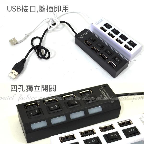 【DB350】HUB集線器4port 可開關插座型 4Port獨立開關USB2.0 HUB擴充槽 EZGO商城
