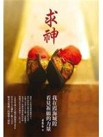 二手書博民逛書店 《求神:我在霞海城隍看見祈願的力量》 R2Y ISBN:9861334408│486